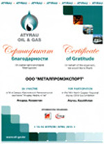 Сертификат «ATYRAU OIL & GAS» - 2015